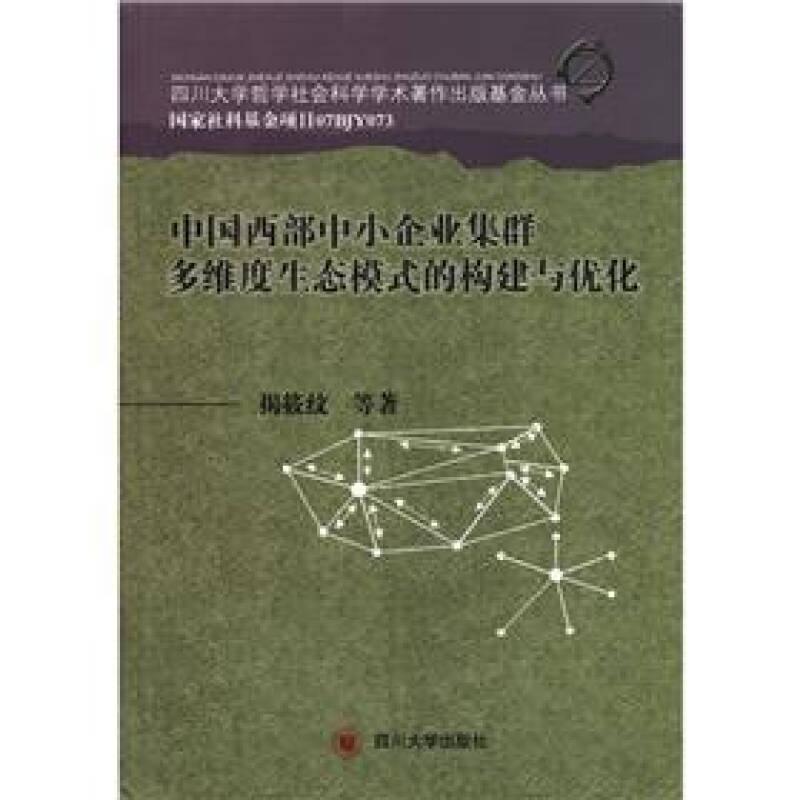 四川大学哲学社会科学学术著作出版基金丛书:中国西部中小企业集群多维度生态模式的构建与优化