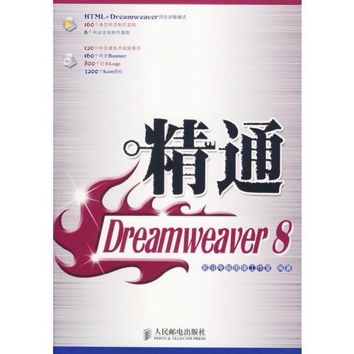 精通Dreamweaver8