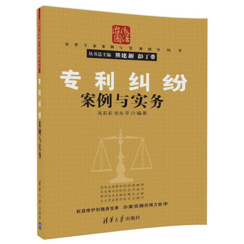 专利纠纷案例与实务/法律专家案例与实务指导丛书
