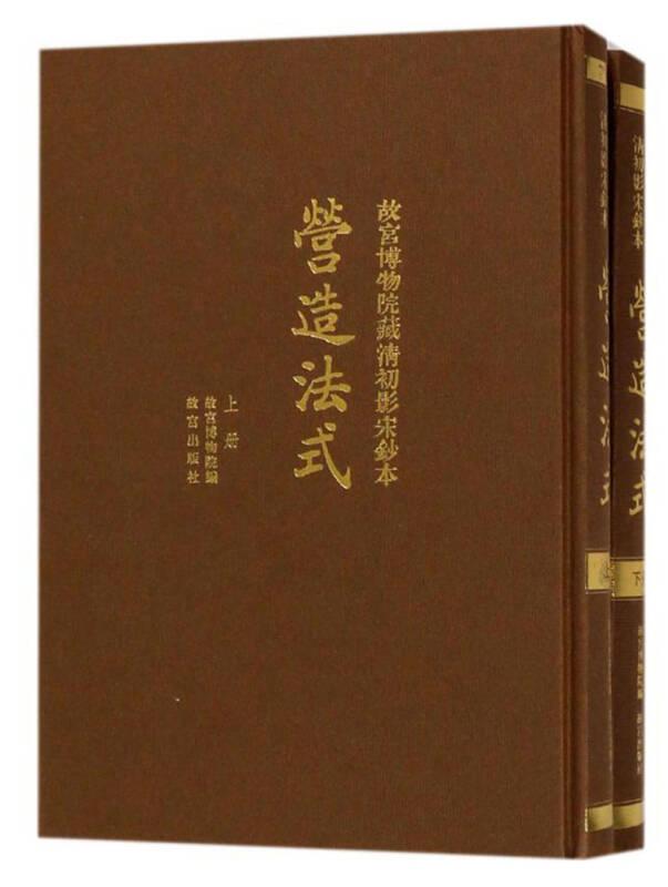 故宫博物院藏清初影宋抄本营造法式