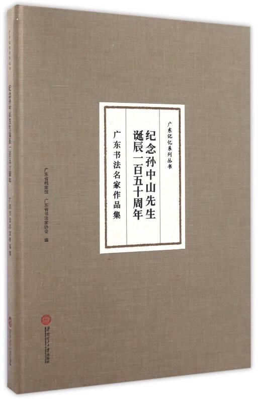 纪念孙中山先生诞辰一百五十周年 广东书法名家作品集/广东记忆系列丛书