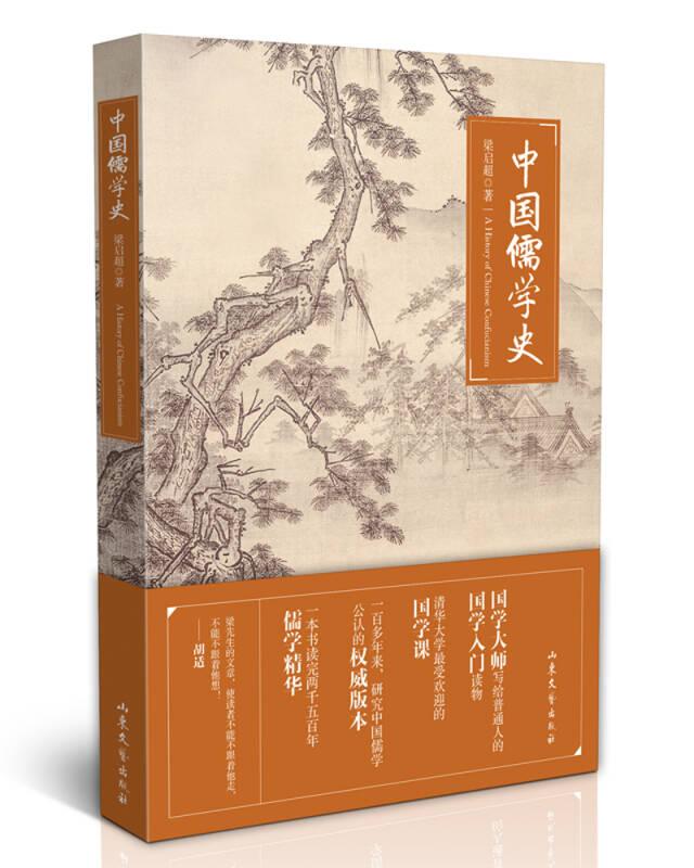 中国儒学史(精装)