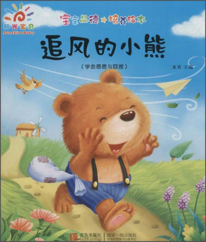 宝宝品德培养绘本 · 追风的小熊