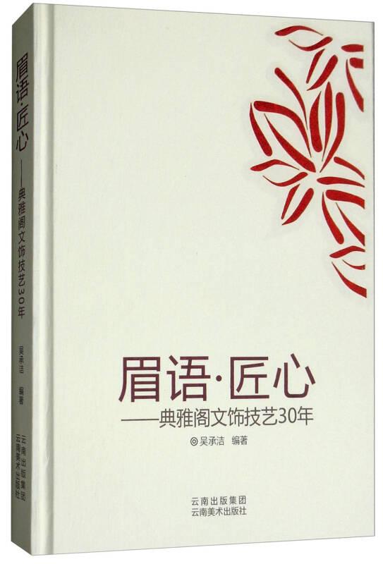 眉语·匠心:典雅阁文饰技艺30年