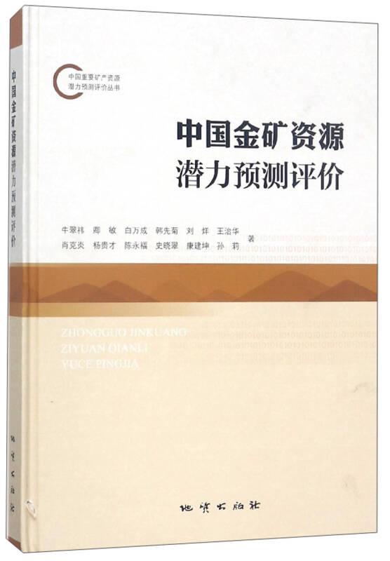 中国金矿资源潜力预测评价/中国重要矿产资源潜力预测评价丛书