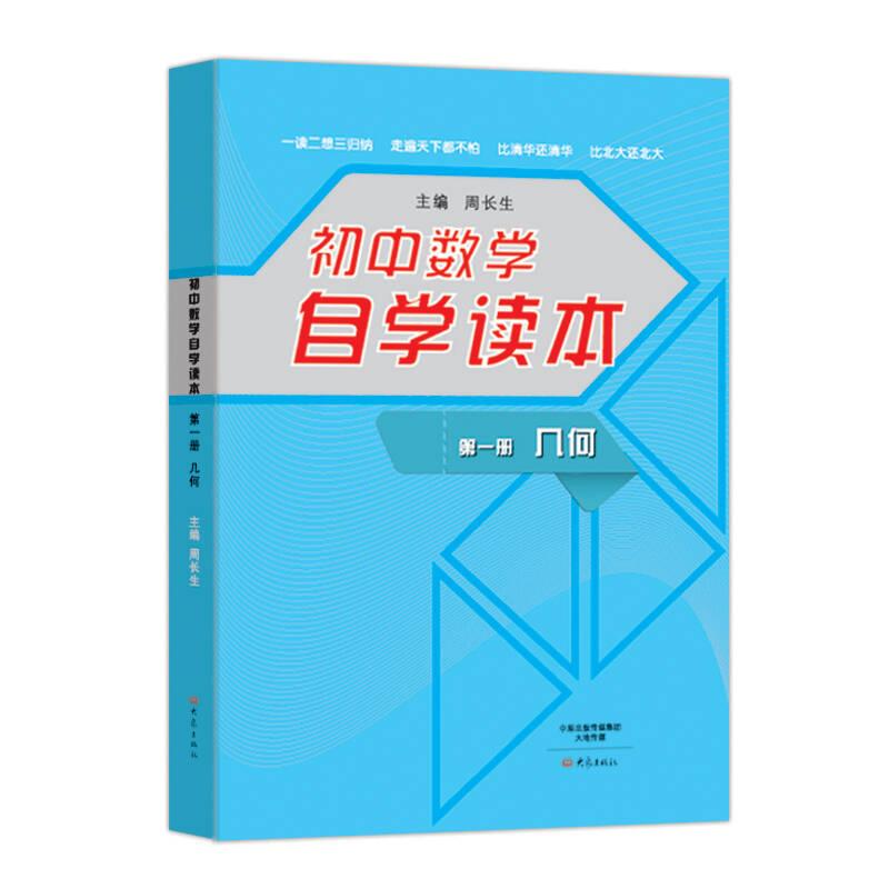 初中数学自学读本(第1册):几何