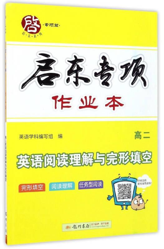 启东系列·启东专项作业本:英语阅读理解与完形填空(高二)