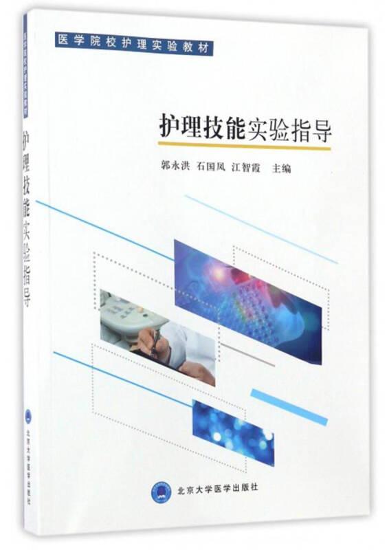 护理技能实验指导/医学院校护理实验教材