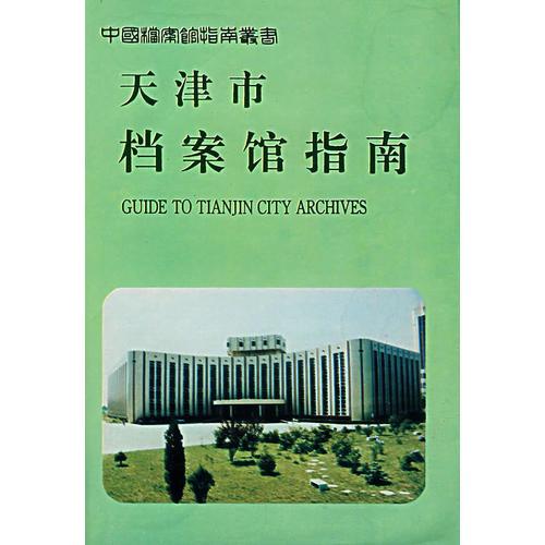 天津市档案馆指南