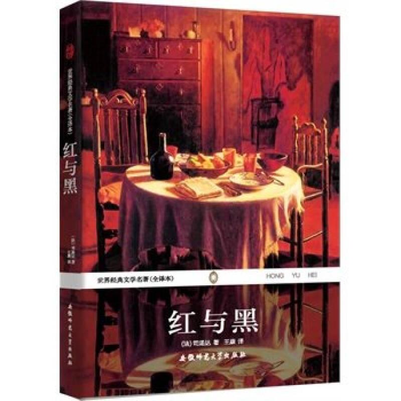 世界经典文学名著(全译本):红与黑