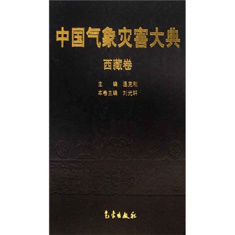 中国气象灾害大典:西藏卷