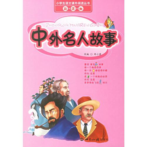 中外名人故事/小学生语文课外阅读丛书