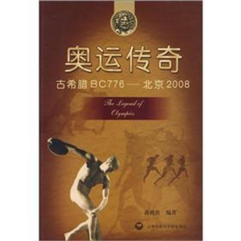 奥运传奇:古希腊BC776-北京2008