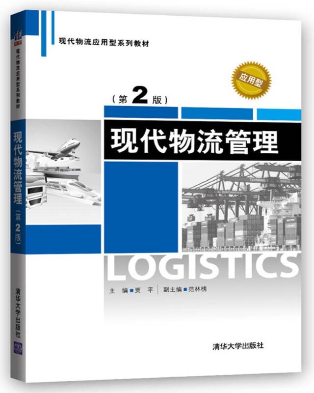 现代物流管理(第2版)(现代物流应用型系列教材)