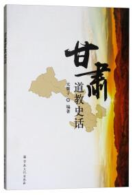 甘肃道教史话