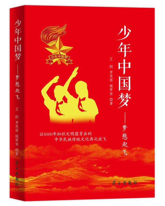 少年中国梦:梦想起飞
