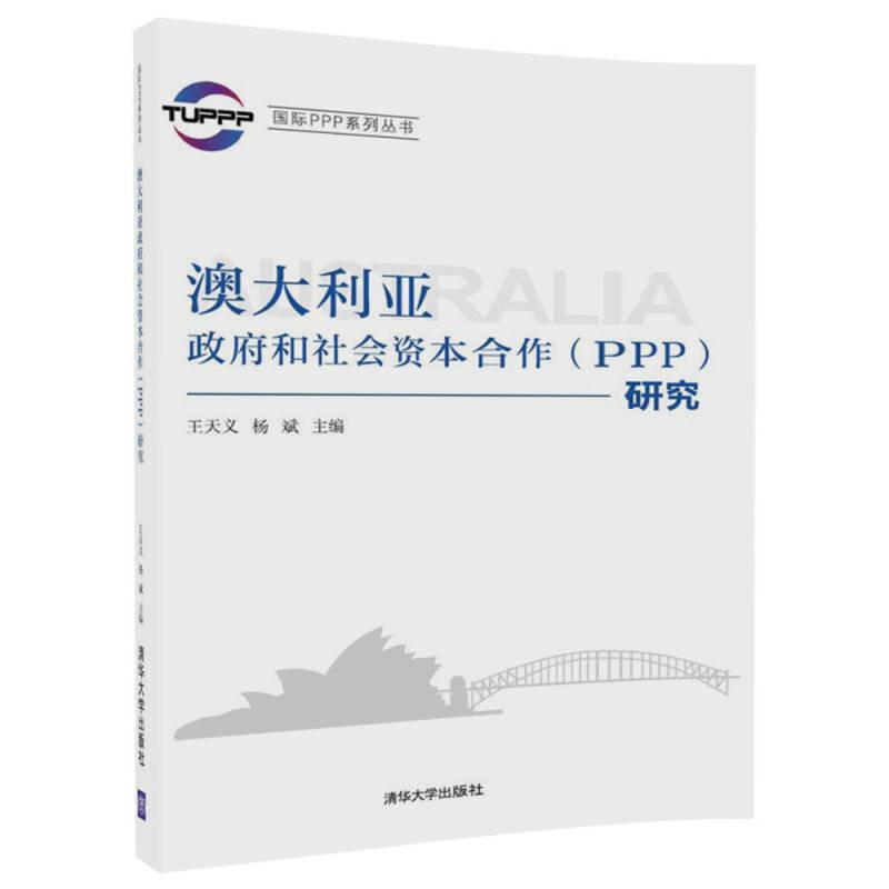 国际PPP系列丛书:澳大利亚政府和社会资本合作(PPP)研究