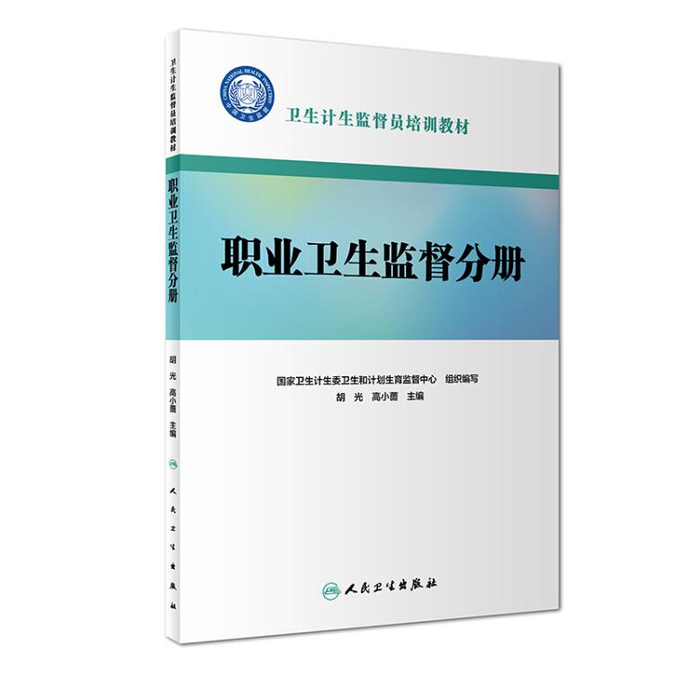 卫生计生监督员培训教材·职业卫生监督分册(配增值)