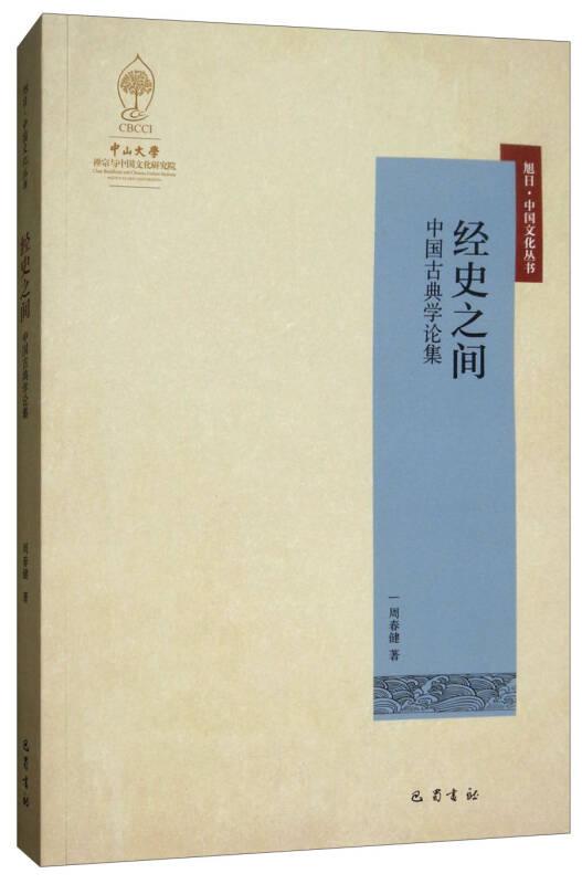 经史之间:中国古典学论集