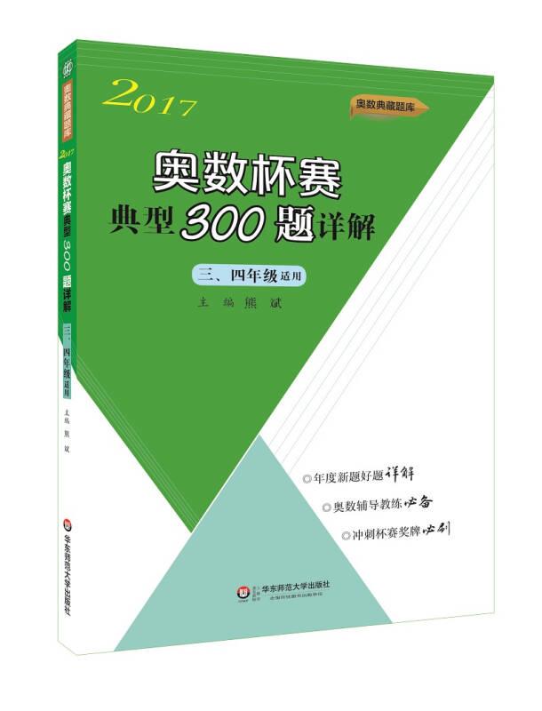奥数杯赛典型300题详解·三、四年级(2017)