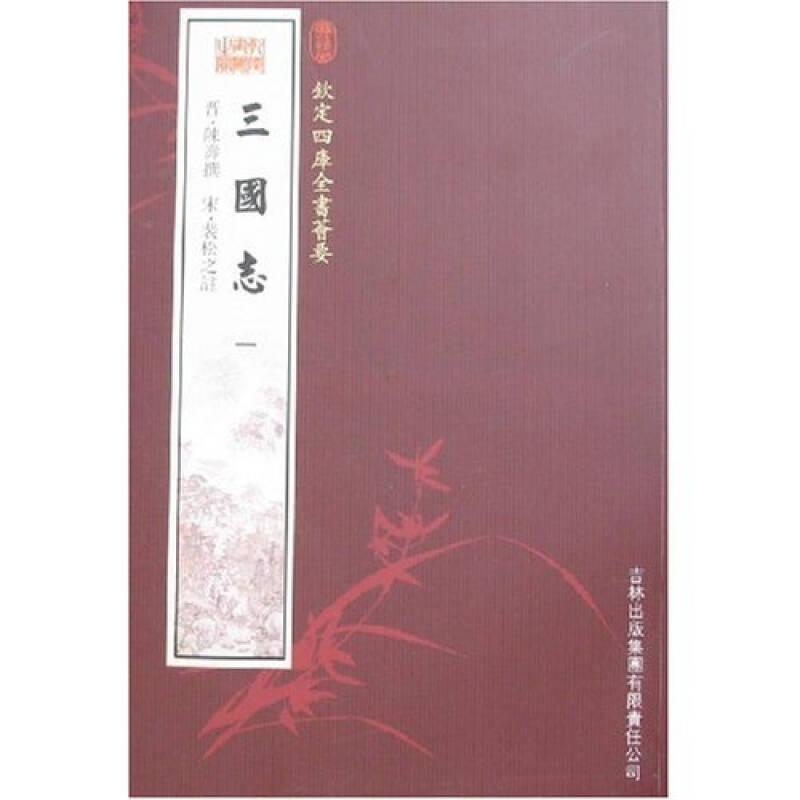 三国志(全2册)