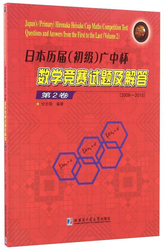 日本历届(初级)广中杯数学竞赛试题及解答(第2卷 2008-2015)