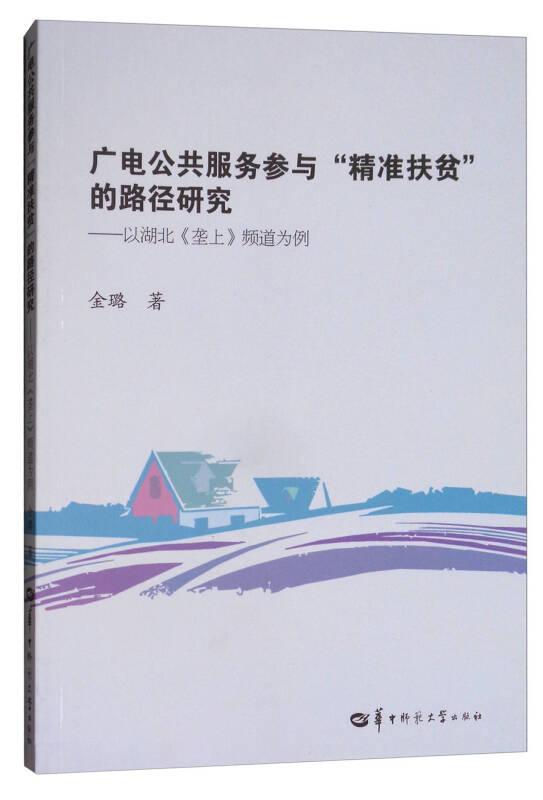 """广电公共服务参与""""精准扶贫""""的路径研究:以湖北《垄上》频道为例"""