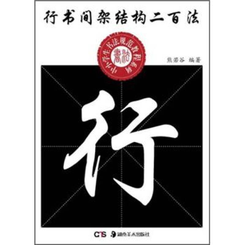 中小学生书法规范教程系列:行书间架结构二百法