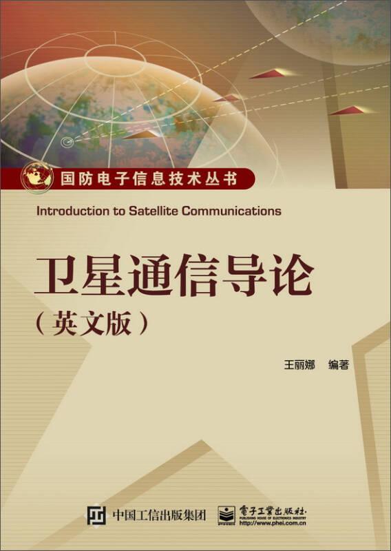 卫星通信导论(英文版)/国防电子信息技术丛书