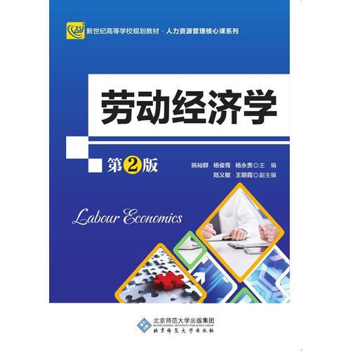 劳动经济学(第2版)