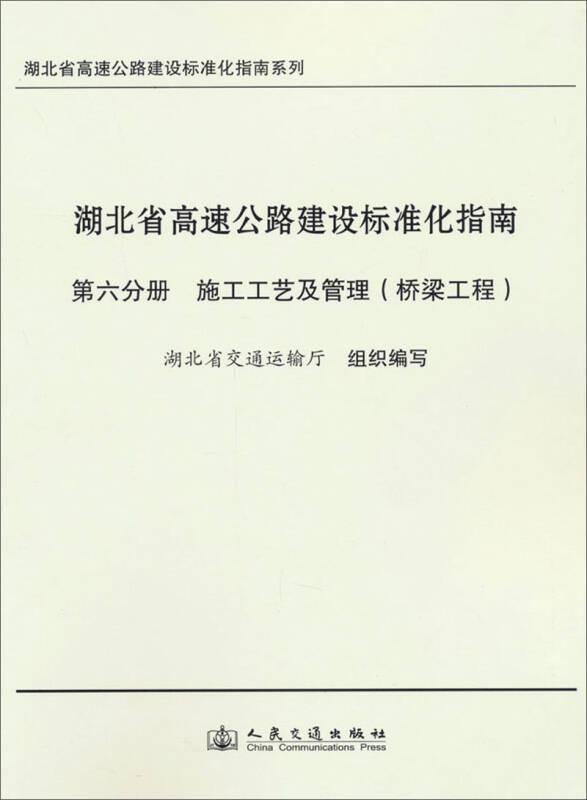 湖北省高速公路建设标准化指南系列·湖北省高速公路建设标准化指南(第6分册):施工工艺及管理桥梁工程