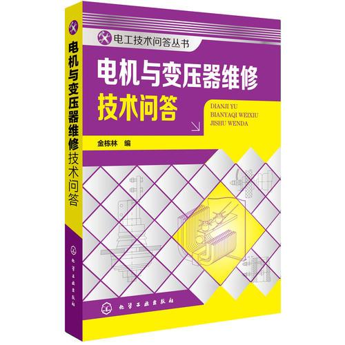 电工技术问答丛书--电机与变压器维修技术问答