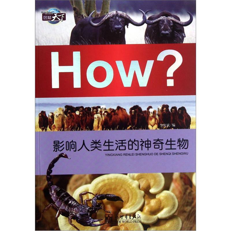 图知天下·How?:影响人类生活的神奇生物