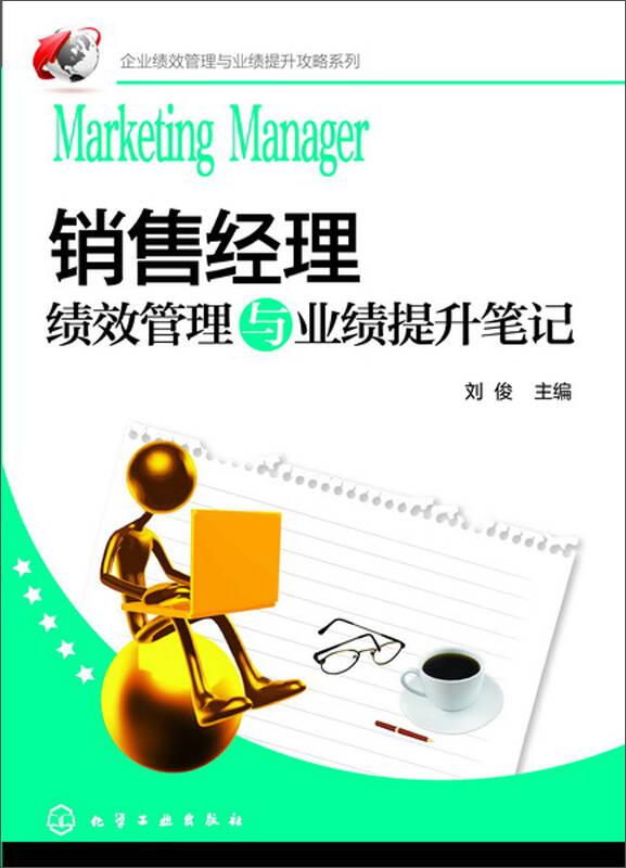 销售经理绩效管理与业绩提升笔记