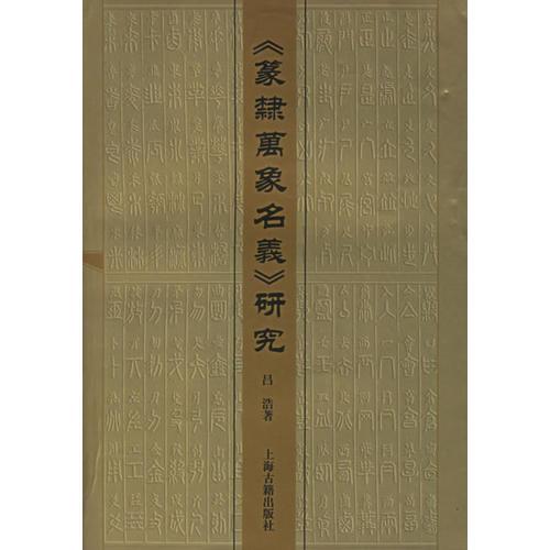 篆隶万象名义研究