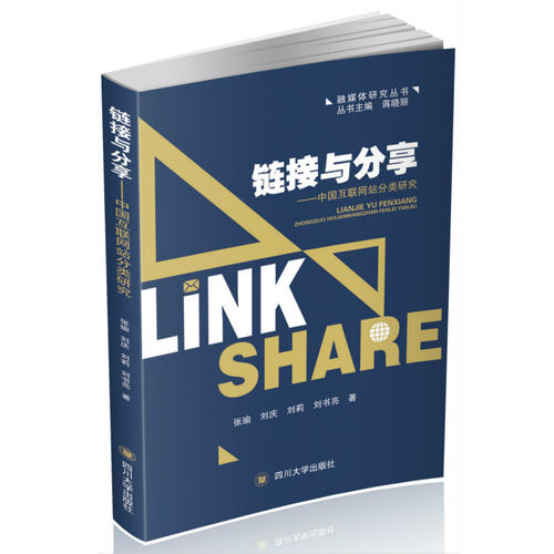 链接与分享——中国互联网站分类研究