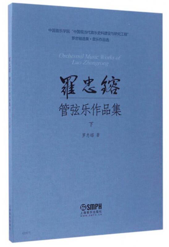 罗忠镕选集·音乐作品集:罗忠镕管弦乐作品集(下)