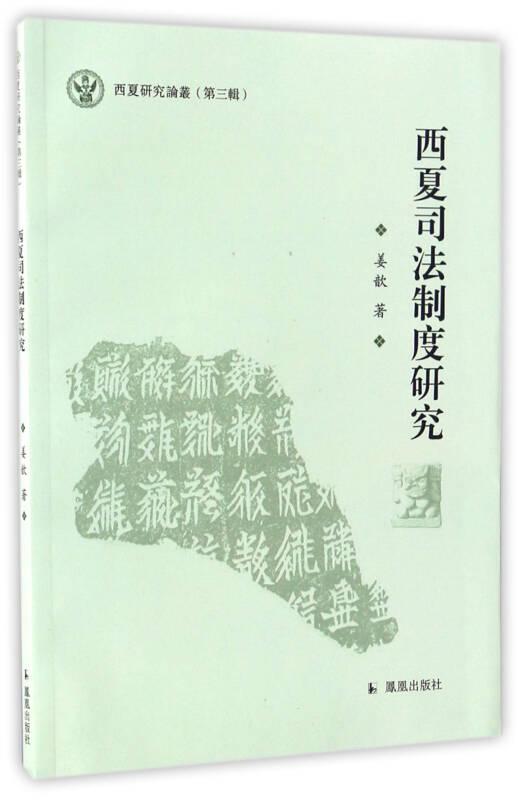 西夏司法制度研究/西夏研究论丛(第三辑)