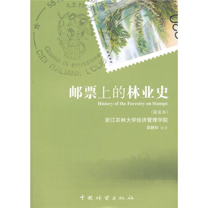 邮票上的林业史