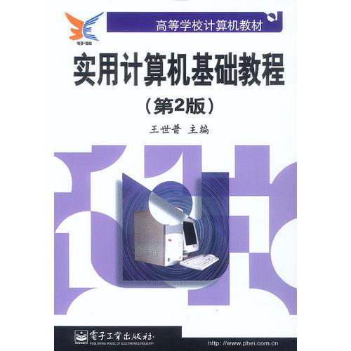 实用计算机基础教程(第2版)