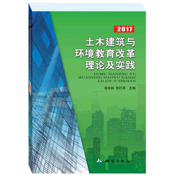 土木建筑与环境教育改革理论及实践2017
