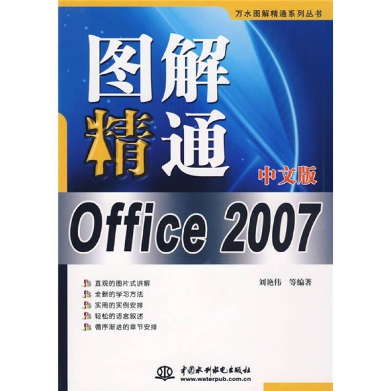 图解精通Office 2007中文版