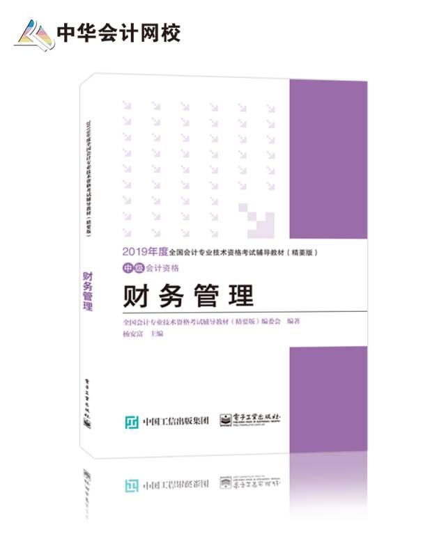 中华会计网�!�2019全国会计专业技术资格考试辅导教材(精要版):中级会计资格·财务管理