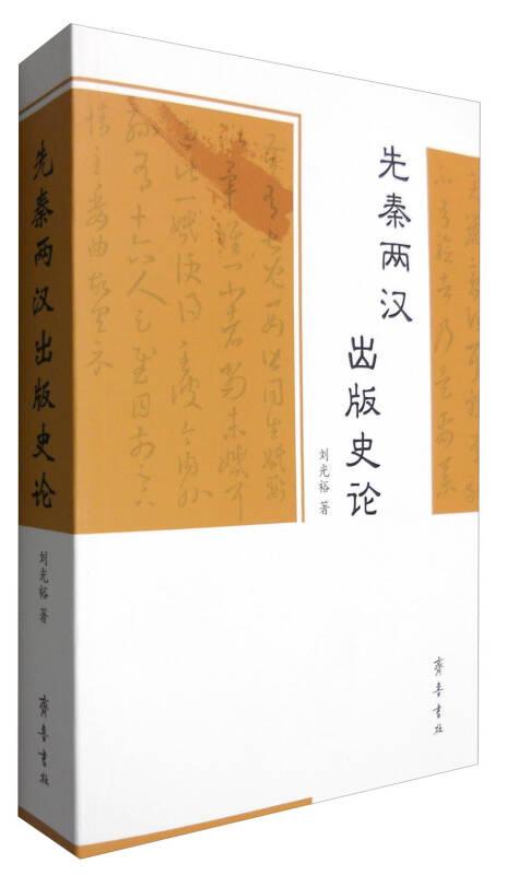 论+�y�b9��9f_先秦两汉出版史论