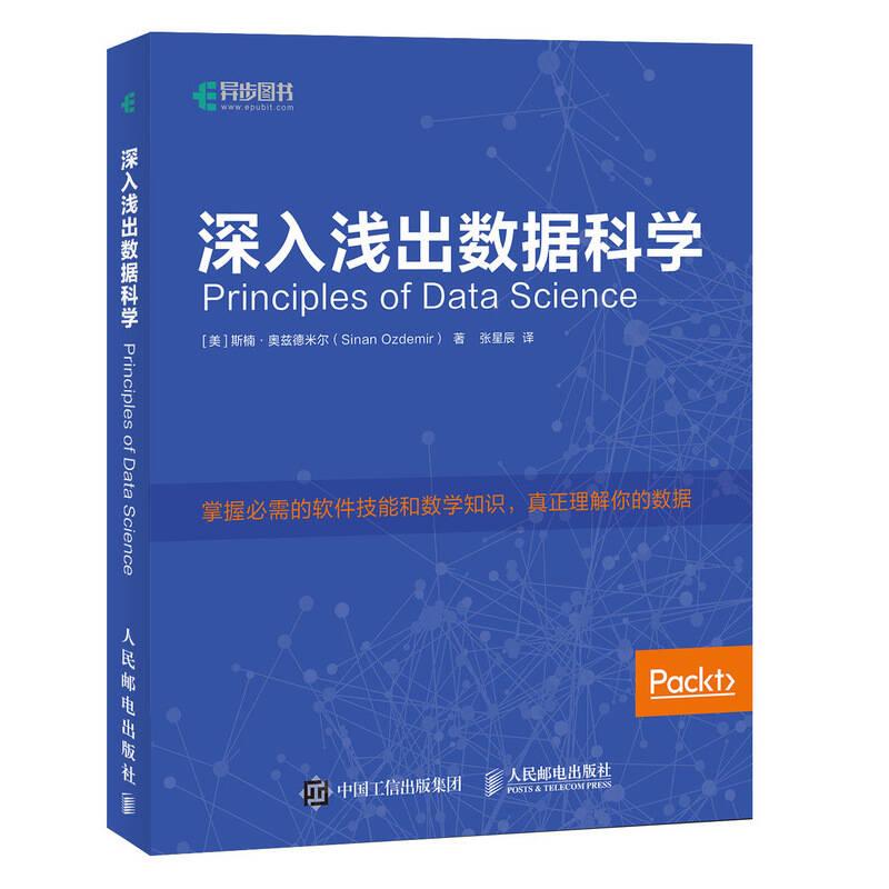 深入浅出数据科学