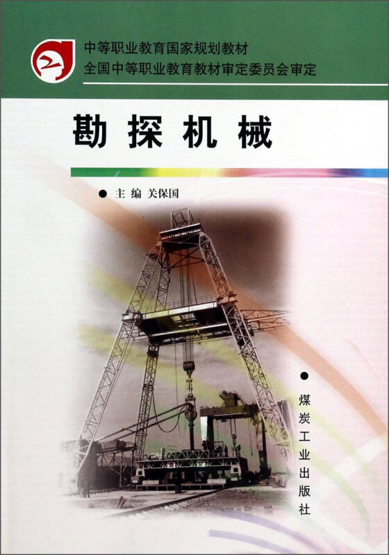 中等职业教育国家规划教材:勘探机械