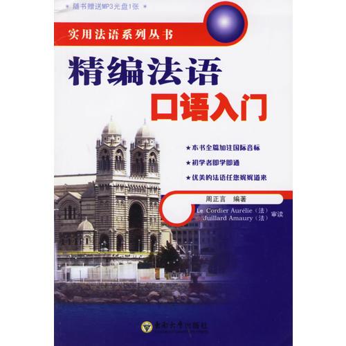 精编法语口语入门——实用法语系列丛书