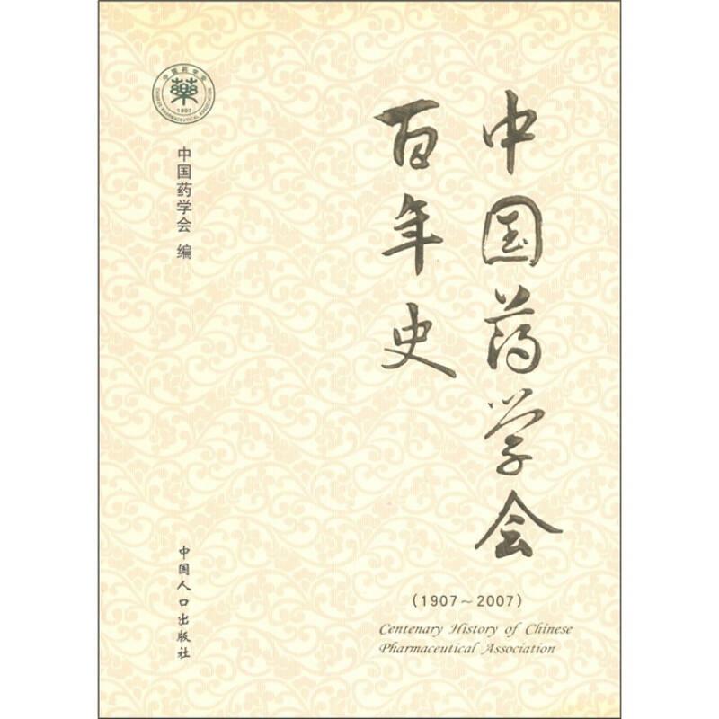 中国药学会百年史(1907-2007)