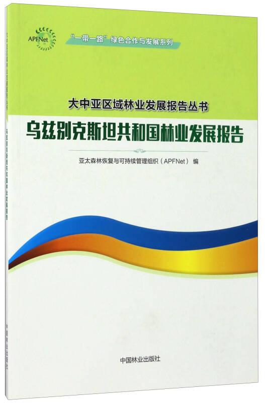"""""""一带一路""""绿色合作与发展系列·大中亚区域林业发展报告丛书:乌兹别克斯坦共和国林业发展报告"""