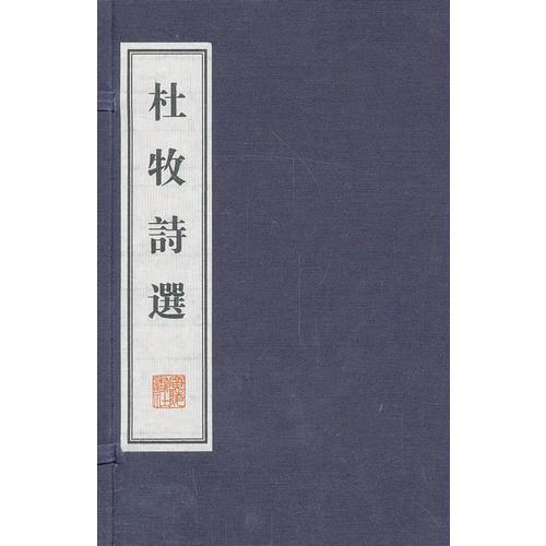 杜牧诗选(线装、文化丛书)